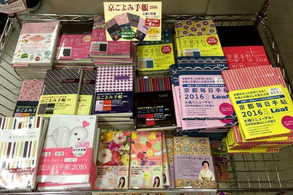 書店の京都手帳コーナー