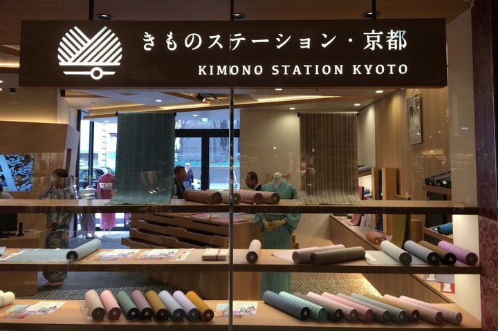 SUINA室町 きものステーション・京都