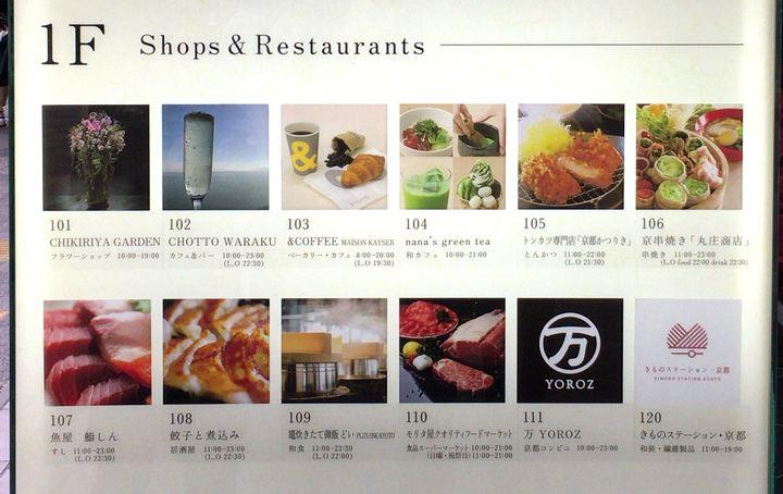 SUINA室町 飲食店