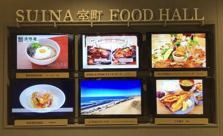 SUINA室町 FOOD HALL