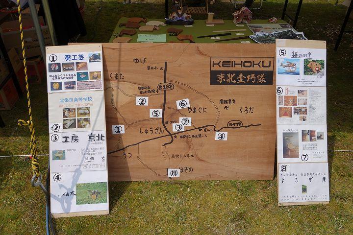 木こり技能大会 店舗ブース